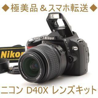 ◆極美品&スマホ転送◆ニコン D40X レンズキット