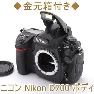 ◆金元箱付き◆ニコン Nikon D700 ボディ