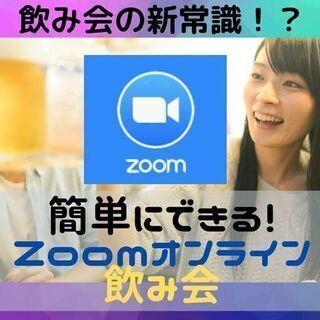 本日❗️20時~お気軽zoom飲み🍻 大阪メンバー募集❗️