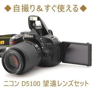 ◆自撮り&すぐ使える◆ニコン D5100 望遠レンズセット