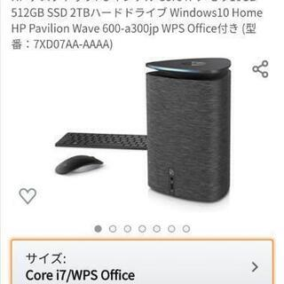 (ほぼ新品)HP Pavilion Wave