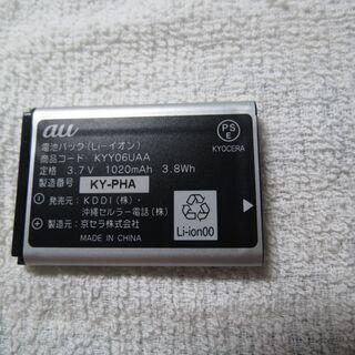 京セラ製携帯電話用バッテリー KYY06UAA