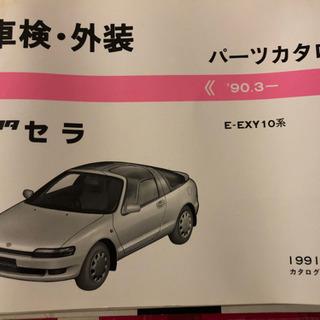 国産ガルウィング!!!トヨタセラ!パーツカタログ!