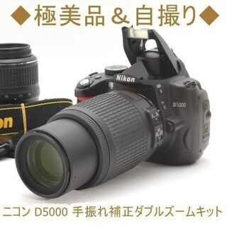 ◆極美品&自撮り◆ニコン D5000 手振れ補正ダブルズームキット