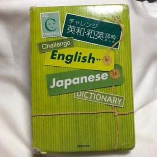 英和和英辞典