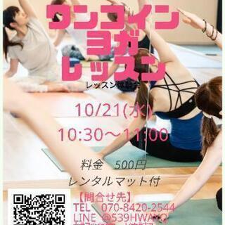 10/21(水)ワンコインヨガレッスン体験会
