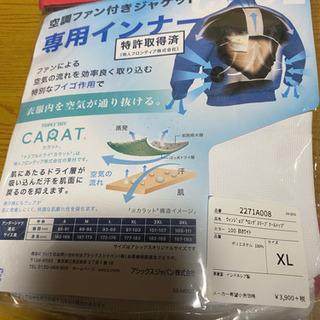 空調服用と冷感インナー XL 3枚