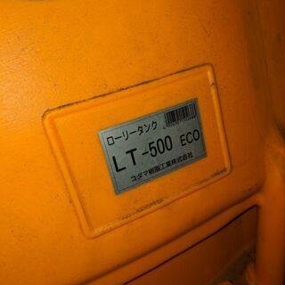 ローリータンクLT500ECO