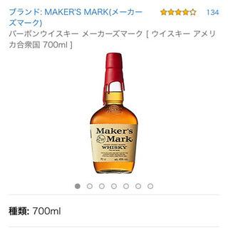 メーカーズマーク 700ml(1本)