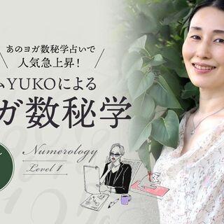 【7/31.8/1】【オンライン】マダムYUKOによる ヨガ数秘...