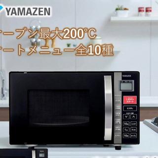 YAMAZEN オーブンレンジ - 家電