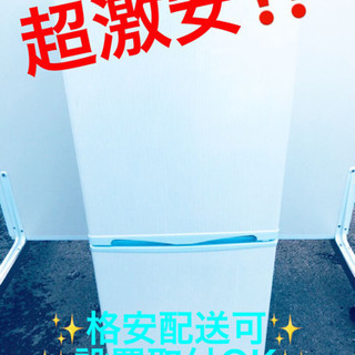 ET176A⭐️アビテラックスノンフロン電気冷凍冷蔵庫⭐️
