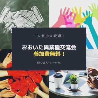 10/16(金)「無料開催! おおいた異業種交流会+出会い懇親会」