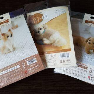 ■ シーズー  ダックスフント羊毛フェルトキット2点犬セット...