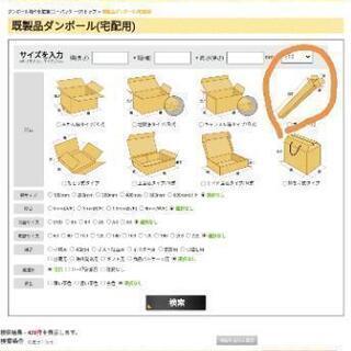 ポスター用ダンボール40枚(新品)