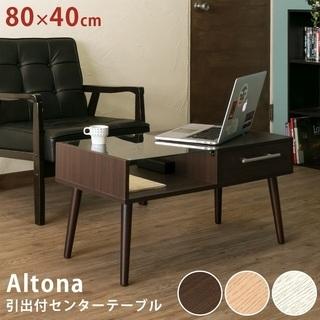 Altona 引き出し付きセンターテーブル【新品・未使用品】