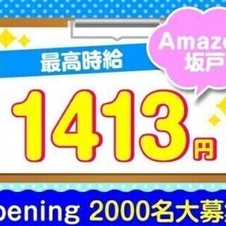 【日払い可】最大時給1413円★シフトも選べて車通勤ができるアマ...