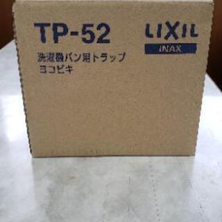 TP-52   排水トラップ 横引き