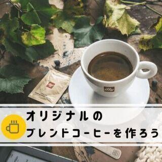12/5(土)茂原Party♡コーヒー好きの趣味コン♪