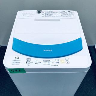 ①791番 National✨全自動電気洗濯機✨NA-F50Z8‼️