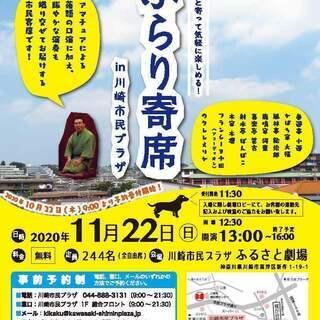 第3回ぷらり寄席 in 川崎市民プラザ