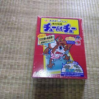 アース製薬 ネズミホイホイ チューバイチュー(新品)