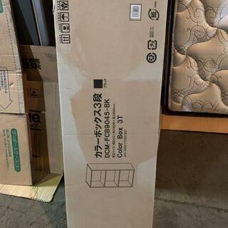 【新品】DCM カラーボックス3段 ブラック DCM-FCB90...