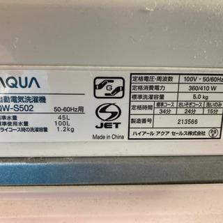 5kgの洗濯機 差し上げます