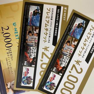 U-NEXT プレゼントチケット