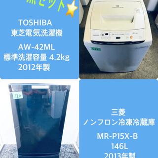 新生活家電♬♬洗濯機/冷蔵庫♬♬当店オリジナルプライス✨