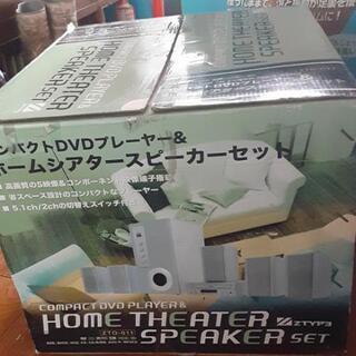 【最終値下げ】ホームシアタースピーカーセット