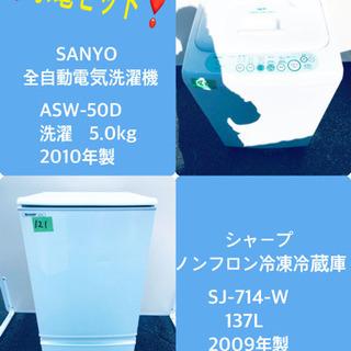 洗濯機/冷蔵庫★★本日限定♪♪新生活応援セール⭐️