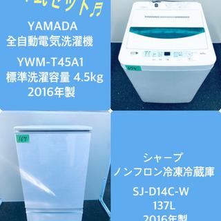 ♪♪高年式♪♪家電2点!洗濯機/冷蔵庫★