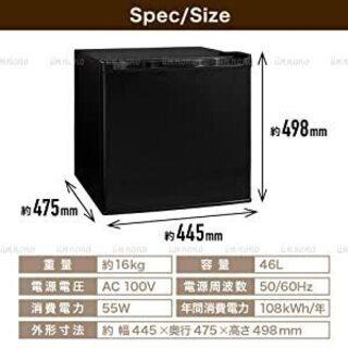 ミニ冷蔵庫 ひとり暮らし 新生活 コンパクト 1年保証付き (46Lブラック) - 名古屋市