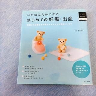 妊婦さんの本