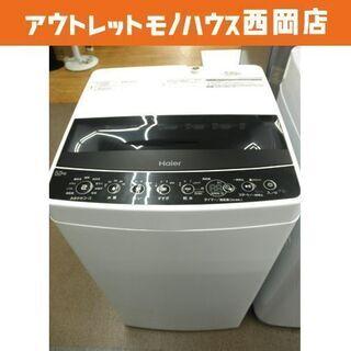 西岡店 洗濯機 5.5㎏ 2019年製 ハイアール JW-C55...