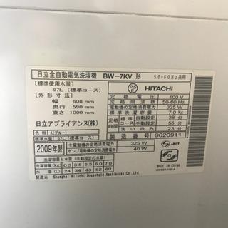引き渡し者決定!〈無料〉日立の洗濯機 - 家電