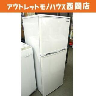 西岡店 冷蔵庫 138L 2ドア アビテラックス / Abite...