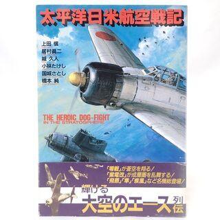【ネット決済・配送可】CA168 太平洋日米航空戦記 初版 帯付...