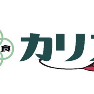 【急募】金曜土曜のホールスタッフ アルバイト
