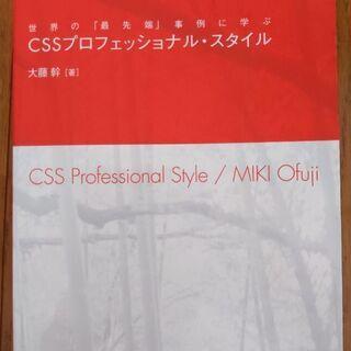 世界の「最先端」事例に学ぶCSSプロフェッショナル・スタイル (...