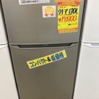 ID:G934118 2ドア冷凍冷蔵庫130L