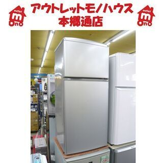 札幌 109L 2014年製 2ドア冷蔵庫 AQR-111…