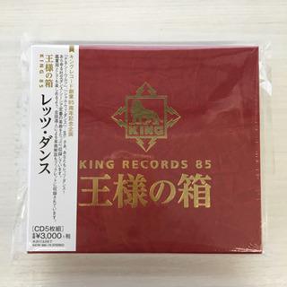 【新品・未使用CD】王様の箱 『レッツ・ダンス』(5枚組)【社交...