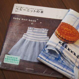 手芸 裁縫 編み物  ベビーニットの本 2冊