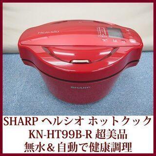 SHARP 超美品 ヘルシオ ホットクック KN-HT99B-R...