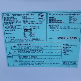 ☆2D簡易清掃済み☆2017年製☆ハイアール JR-N121A 121L    10 1 - 売ります・あげます