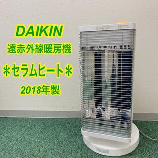 配達無料地域あり*ダイキン 遠赤外線暖房機 セラムヒート  20...