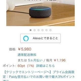 Echo Dot エコードット 第三世代 スマートスピーカー - 名古屋市