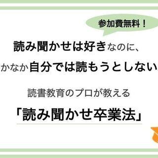 【親子参加・無料】読み聞かせは好きなのに、なかなか自分では読もう...